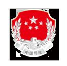 云南省司法厅